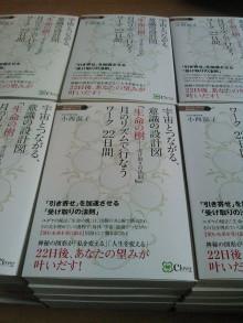 小西温子師匠の本が出版されるのです〜